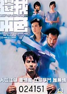 Ân Oán Nghĩa Tình - Anh Hùng Bản Sắc (1989)
