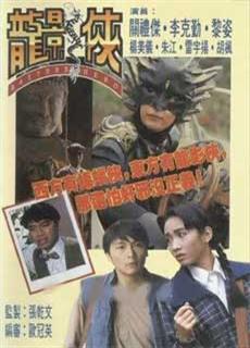 Anh Hùng Đông Phương (1992)