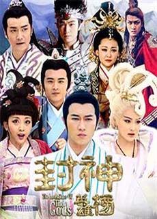 Anh Hùng Phong Thần Bảng 1 (2014)
