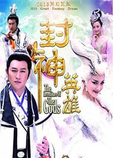 Anh Hùng Phong Thần Bảng 2 (2015)
