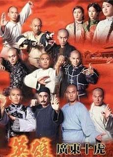 Anh Hùng Quảng Đông Thập Hổ (1999)