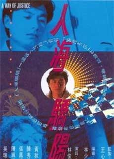 Ba Chìm Bảy Nổi (1991)