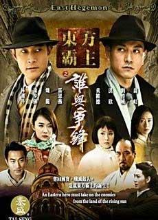 Bá Chủ Bến Thượng Hải 2 (1994)