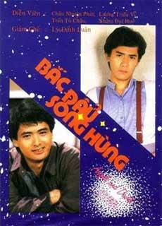Bắc Đẩu Song Hùng (1983)
