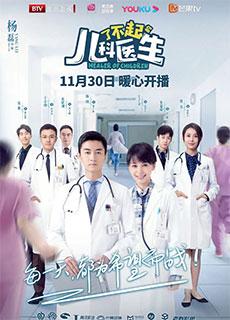 Bác Sĩ Nhi Khoa Tài Ba (2020)
