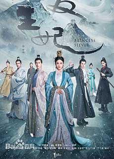 Bạch Phát Vương Phi (2019) - Princess Silver (2019) - Xem phim hay 247 - Website xem phim miễn phí tốt nhất