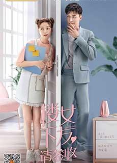Bạn Gái Dưới Lầu Xin Ký Nhận (2020)