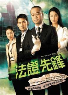 Bằng Chứng Thép 1 (2006)