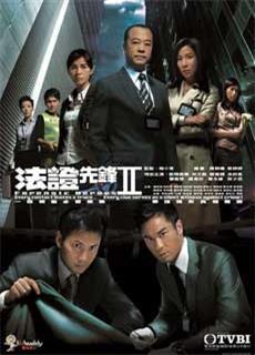 Bằng Chứng Thép 2 (2008)