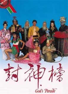 Bảng Phong Thần (1981) God's Parade (1981)