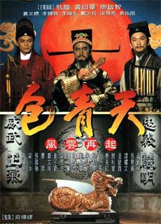 Bao Thanh Thiên - Bao Đại Nhân (1995) TVB