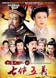 Bao Thanh Thiên: Thất Hiệp Ngũ Nghĩa (2010) Justic Pao  (2010)