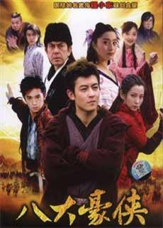 Bát Đại Hào Hiệp (2005)