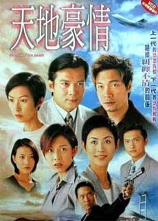 Bí Mật Trái Tim - Thiên Địa Hào Tình (1998)