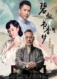 Bích Huyết Thư Hương Mộng (2016)