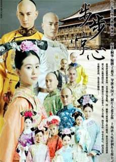Bộ Bộ Kinh Tâm (2011) Scarlet Heart (2011)