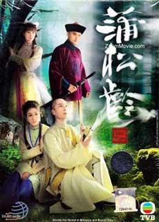Bồ Tùng Linh (2010)
