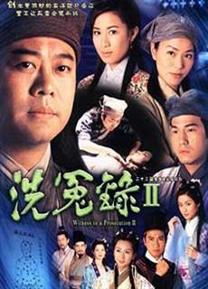 Bức Màn Bí Mật Phần 2 (2002) Witness To A Prosecution 2 (2002)