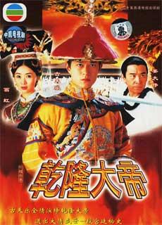Càn Long Đại Đế (1998)