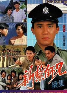 Cảnh Sát Mới Ra Trường 2 (1985)