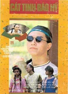 Cát Tinh Báo Hỷ (1988)