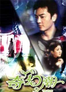 Câu Chuyện Huyền Ảo (2004)