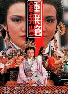 Chung Vô Diệm (1985) The Legend Of Lady Chung (1985)