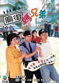 Chuyện Đường Phố (2000)