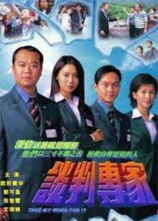 Chuyên Gia Đàm Phán (2002) Take My Word For It (2002)