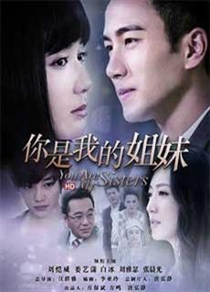 Con Gái Mẹ Kế (2015) You Are My Sisters (2015)