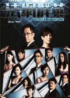 Công Lý Và Danh Lợi (2010)
