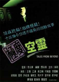 Cực Độ Không Linh (1992)