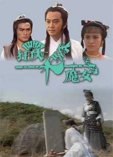 Cuồng Hiệp - Thiên Kiều - Ma Nữ (1988)