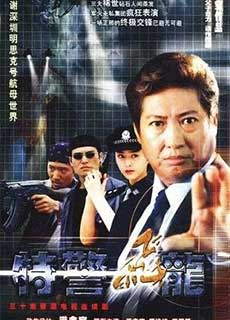 Đặc Cảnh Phi Long (2002)