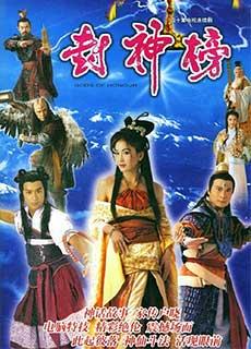 Đắc Kỷ Trụ Vương (2001)