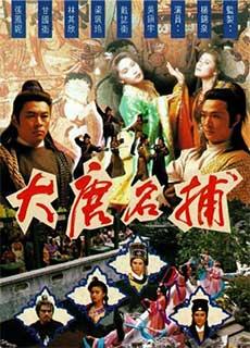 Đại Đường Danh Thám (1990)