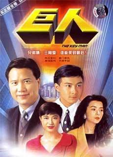 Đại Gia Tộc (1991)