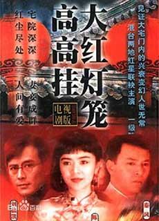 Đại Hồng Đăng - Chiếc Lồng Ðèn Treo Cao (1992) Red Lantern Hanging High (1992)