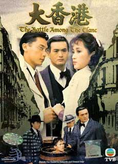 Đại Hồng Kông (1985)