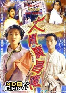 Đại Náo Quảng Xương Long (1997)