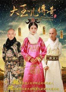 Đại Ngọc Nhi Truyền Kỳ (2015)