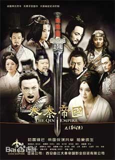Đại Tần Đế Quốc 2 - Chí Thiên Hạ (2012) The Qin Empire 2 (2012)