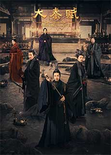Đại Tần Đế Quốc 4 (2020) The Qin Empire 4 (2020)
