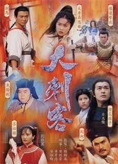 Đại Thích Khách (1997)