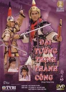 Đại Tướng Trịnh Thành Công (2000)