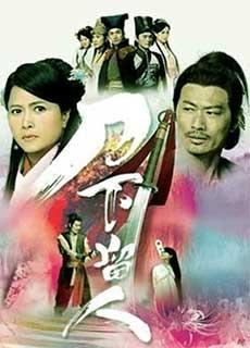 Đao Kiếm Lưu Tình (2015)