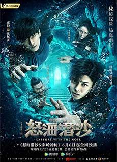 Đạo Mộ Bút Ký 2 - Nộ Hải Tiềm Sa (2019) - The Lost Tomb 2 (2019) - Xem phim hay 247 - Website xem phim miễn phí tốt nhất