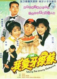 Đệ Tử Hoàng Phi Hồng (1993)