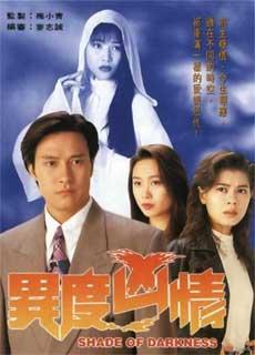 Dị Giới Hung Tình (1994)