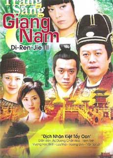 Địch Nhân Kiệt Giải Oan - Trăng Sáng Giang Nam (2005)